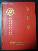京剧节目单  : 纪念徽班进京二百周年振兴京剧观摩研讨大会戏单合订本