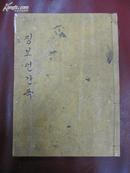 朝鲜 红格抄本 增補諺簡讀(징보언간독)一册