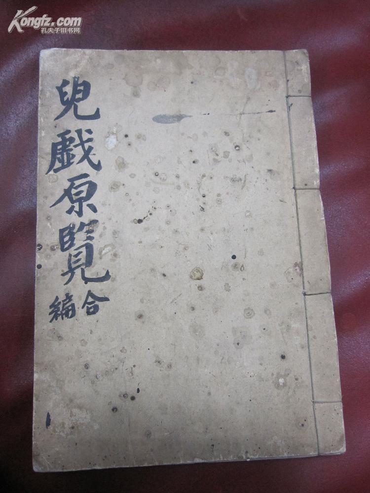 朝鲜 蓝格抄本 兒戱原覽 一册全