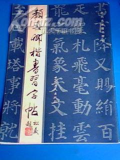 历代名家楷书字帖:颜真卿楷书习字帖【一版一印】