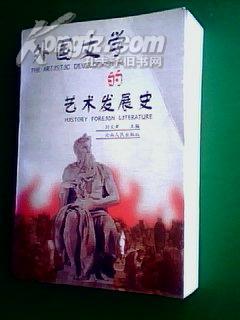 外国文学的艺术发展史【一版一印 2500册 783页】