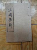 清代木刻版《温病条辩》(又名瘟疫条辩) 一册全  有不少老药品广告  品见描述  包快递