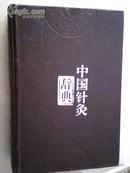中国针灸辞典
