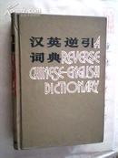 汉英逆引词典【一本不一样的汉英辞典】