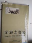 陈辉光画集(签赠本)中国画大师陆俨少和刘旦宅先生的指点