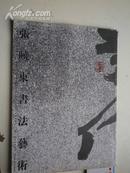毛笔签名:张晓东书法艺术(16开)中国书法家协会会员