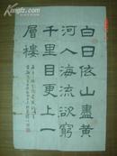 陈作樑书法(70x45cm)