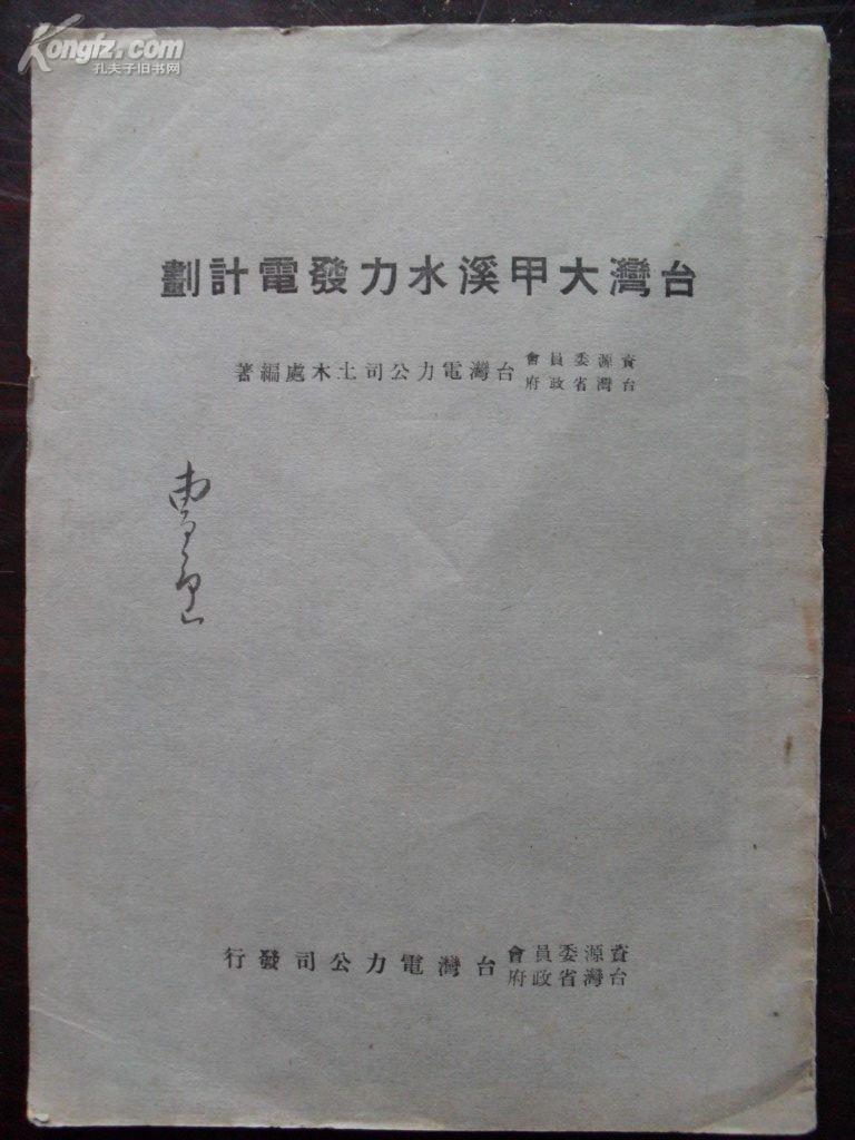 民国36年 台湾大甲溪水力发电计划 内有图纸数十页 每页都伸开很长 伸开约有50公分