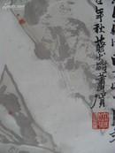 A5高级美术师 蔡大雄 单片 拓过 96X46
