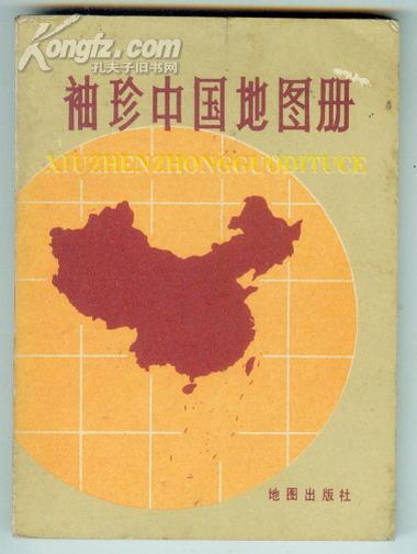 1982年【袖珍中国地图册】内一省市一彩色地图