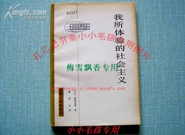 我所体验的社会主义  日 菊地昌典 83年绝版保正版9成新 WM