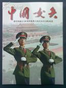中国女兵(画册)--新中国成立50周年庆典大阅兵女兵方队风采