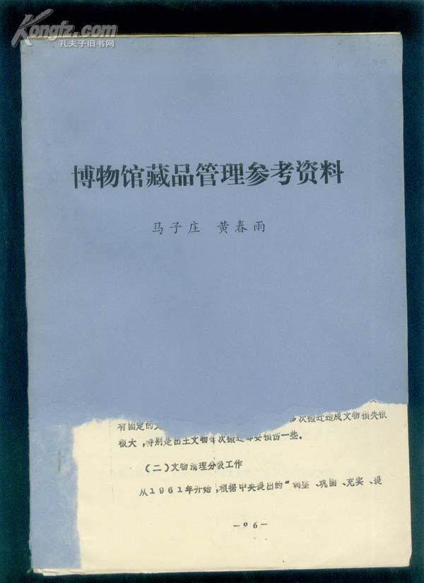 博物馆藏品管理参考资料(油印本)封面页破损里面完好见图
