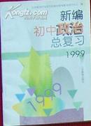 新编初中政治总复习1999