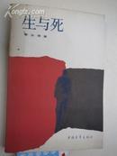黎汝清 签名:生与死:历任华东公安部队医院分院副政委.政治部文艺创作室创作员