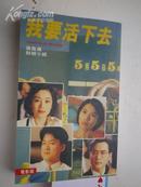 梁凤仪签名:我要活下去:获香港中文大学博士学位:著名财经作家、企业家