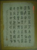 七十年代侯晓昌书法 甲骨文(35x25cm)字间有红色小字释文、字面有些虫蛀、边缘稍重、见图