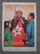 宣传画《继承光荣的革命传统》32开