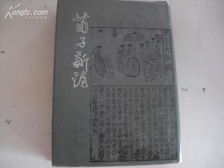 荀子新注(精装.大32k.683页)  ~wq-5