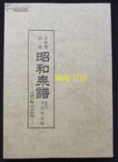 东亚古货币图录 昭和泉谱/新版中国清朝的钱币/函