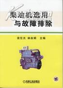 《柴油机制造技术》