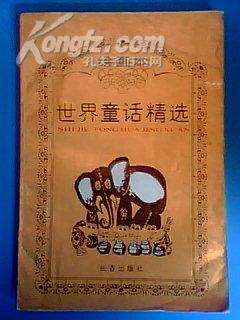 世界童话精选【绘画本】