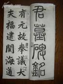 赵孟頫书仇君墓碑  全一册