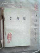 李商隐(中国文学史知识读物)