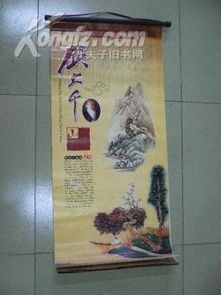 2007年挂历:国画大师张大千精品选