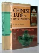 1969年1版《中国明清玉器》——51面(明清精品玉器)单面整版图版 原书衣 原函套
