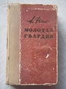 青年近卫军(俄文版)1952年初版