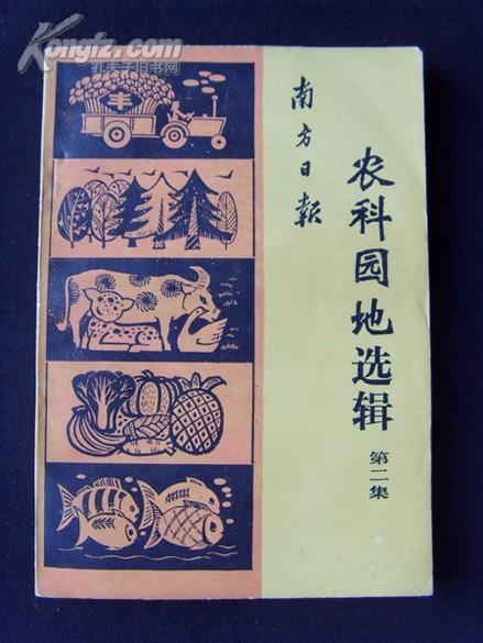 南方日报农科园地选辑(第二集)