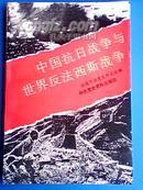 中国抗日战争与世界反法西斯战争