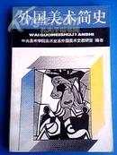外国美术简史(修订版)(全新正版,后附20幅精美彩图,无字无划无笔迹)