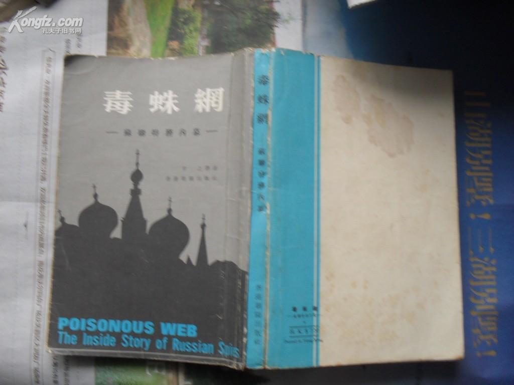 绝版书:毒蛛网——苏联特务内幕。讲克格勃的书。辛之译述不知是不是曹辛之?1976年初版