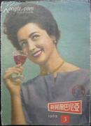 新阿尔巴尼亚(1962年第3期,中文版)