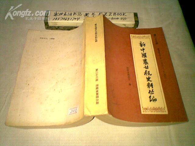 新中国农业税史料丛编-瑚南第四分册一九七八-一九八四