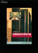 中国商业银行竞争方略--现代银行家制胜之道
