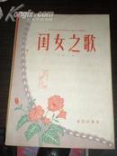 第六届世界青年与学生和平友谊联欢节得奖作品 闰女之歌 乐谱 1958年1版1印 印量720册