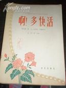 第六届世界青年与学生和平友谊联欢节得奖作品 啊!多快活 乐谱 1958年1版1印 印量700册