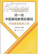 【正版】动一动中国基础教育的基础:中国素质教育之辩