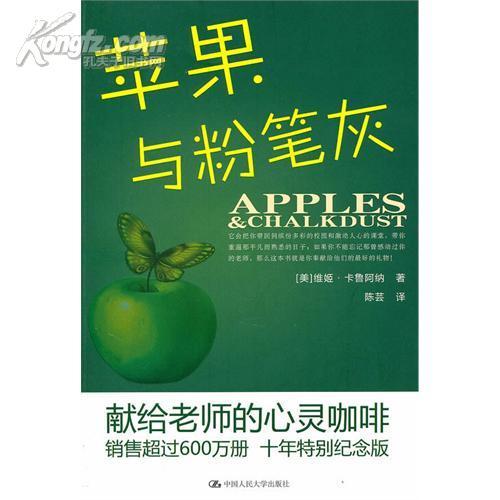 【全新正版】苹果与粉笔灰