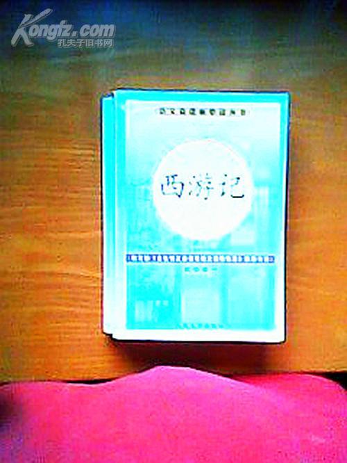 西游记(上下册全、语文新课标必读丛书)