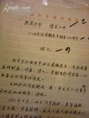 南昌市文化局作家--胡义--手稿:纪念石凌鹤先生诞辰100周年