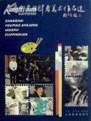上海邮票设计者美术作品选