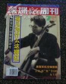 深圳风采周刊【1997-36】