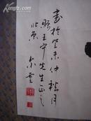 尔云书法(123x48cm)