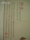张兴国 工笔人物画(63x31cm)
