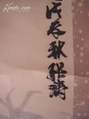 画家张涛 作品戏蟹图(100x33cm)