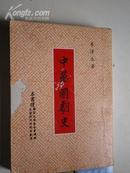 李浮生 签名:中华国剧史